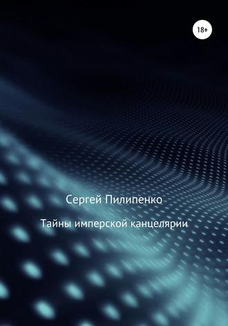 Сергей Пилипенко, Тайны имперской канцелярии