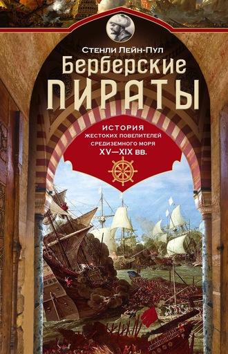 Стенли Лейн-Пул, Берберские пираты. История жестоких повелителей Средиземного моря ХV-ХIХ вв.