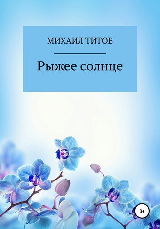 Михаил Титов, Рыжее солнце