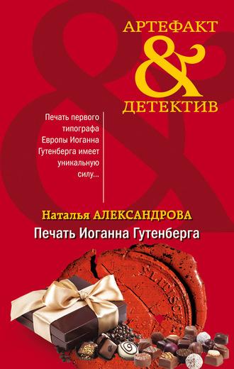 Наталья Александрова, Печать Иоганна Гутенберга