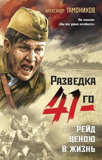 Александр Тамоников, Рейд ценою в жизнь