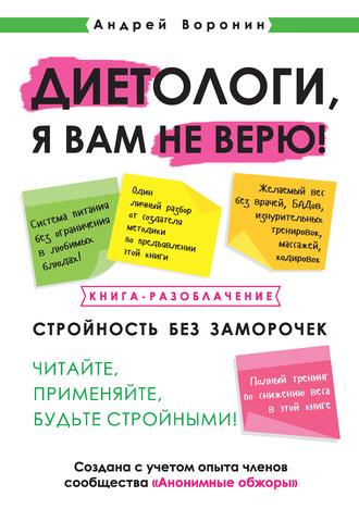 Андрей Воронин, Диетологи, я вам не верю! Книга-разоблачение