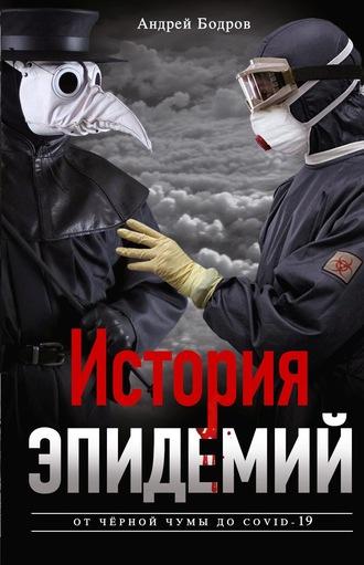 Андрей Бодров, История эпидемий. От чёрной чумы до COVID-19