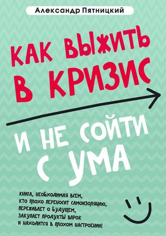 Александр Пятницкий, Как выжить в кризис и не сойти с ума