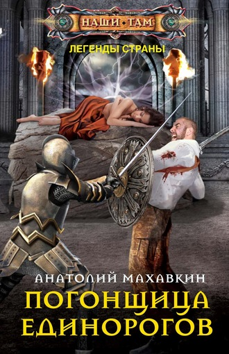 Анатолий Махавкин, Погонщица единорогов