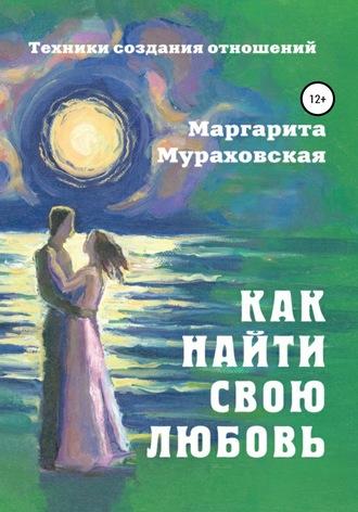 Маргарита Мураховская, Как найти свою любовь