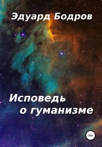 Эдуард Бодров, Исповедь о гуманизме