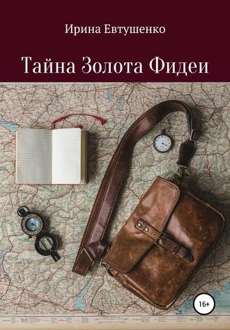 Ирина Евтушенко, Тайна золота Фидеи