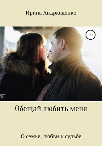 Ирина Андрющенко, Обещай любить меня