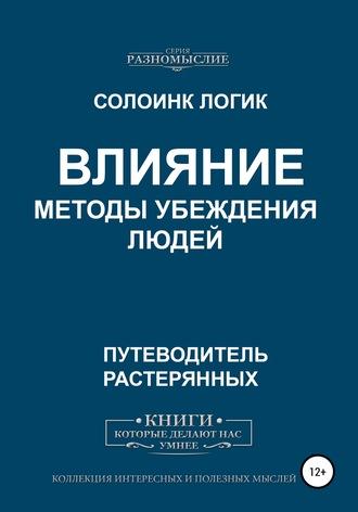 Солоинк Логик, Влияние. Методы убеждения людей