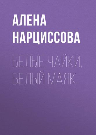 Алена Нарциссова, Белые чайки, белый маяк