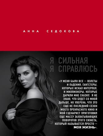 Анна Седокова, Я сильная. Я справлюсь