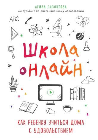 Лейла Сазонтова, Школа онлайн. Как ребенку учиться дома с удовольствием