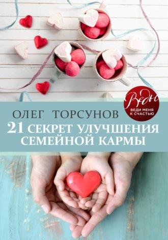 Олег Торсунов, 21 секрет улучшения семейной кармы