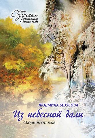 Людмила Безусова, Из небесной дали