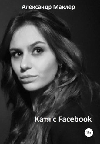 Александр Маклер, Катя с Facebook