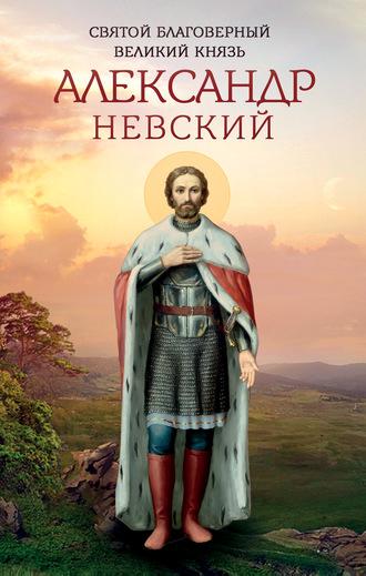 Анна Маркова, Святой благоверный великий князь Александр Невский