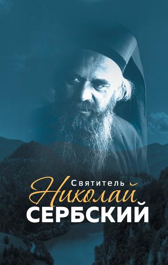 Анна Маркова, Святитель Николай Сербский