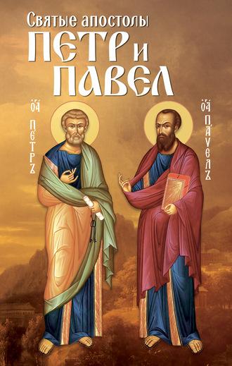 Анна Маркова, Святые апостолы Петр и Павел