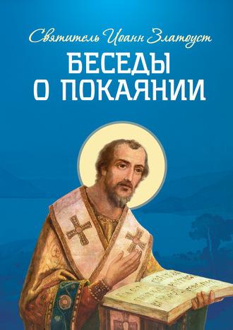 Святитель Иоанн Златоуст, Беседы о покаянии