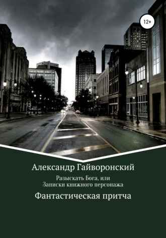 Александр Гайворонский, Разыскать Бога, или Записки книжного персонажа