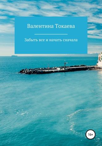 Валентина Токаева, Забыть все и начать сначала