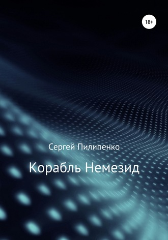 Сергей Пилипенко, Корабль Немезид
