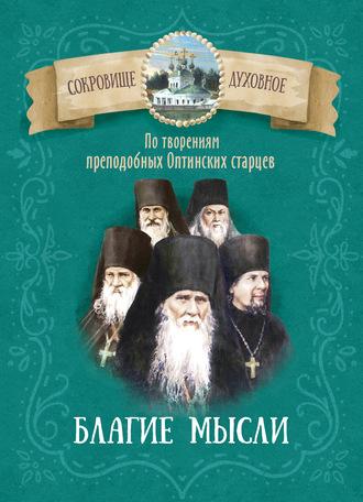 Д. Чунтонов, Благие мысли. По творениям преподобных Оптинских старцев