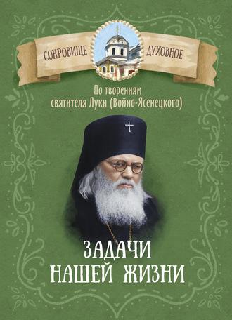 Д. Чунтонов, Задачи нашей жизни. По творениям святителя Луки (Войно-Ясенецкого)