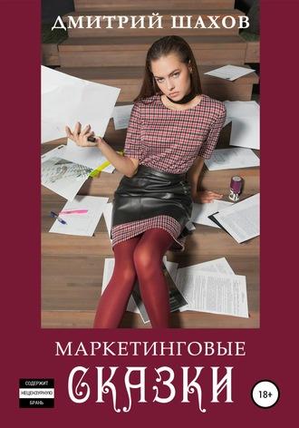 Дмитрий Шахов, Маркетинговые сказки