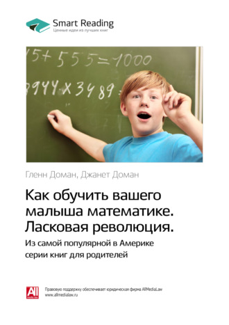 Smart Reading, Краткое содержание книги: Как обучить вашего малыша математике. Ласковая революция. Гленн Доман, Джанет Доман