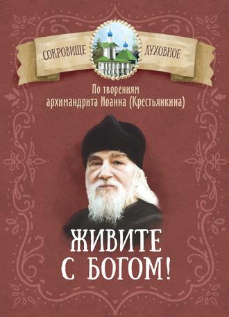 Д. Чунтонов, Живите с Богом! По творениям архимандрита Иоанна (Крестьянкина)