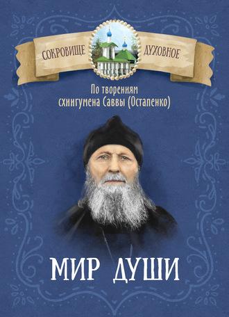 Д. Чунтонов, Мир души. По творениям схиигумена Саввы (Остапенко)