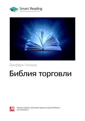 Smart Reading, Краткое содержание книги: Библия торговли. Джеффри Гитомер