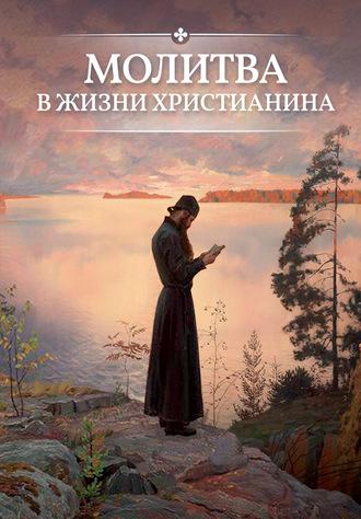 О. Есаянц, Молитва в жизни христианина