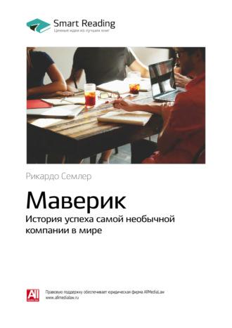 Smart Reading, Краткое содержание книги: Маверик. История успеха самой необычной компании в мире. Рикардо Семлер