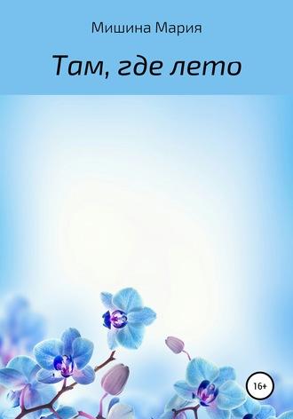 Мария Мишина, Там, где лето
