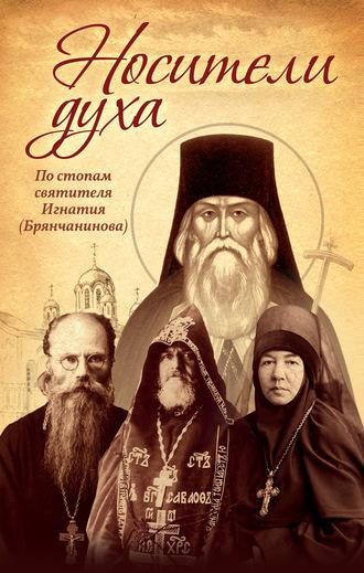 Алексей Осипов, Носители Духа. По стопам святителя Игнатия (Брянчанинова)