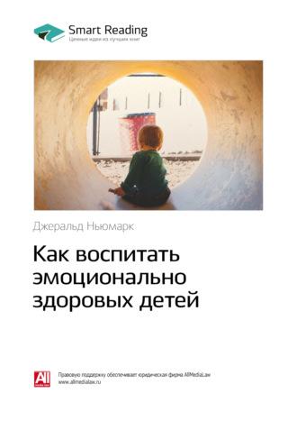 Smart Reading, Краткое содержание книги: Как воспитать эмоционально здоровых детей. Джеральд Ньюмарк