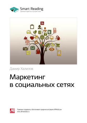 Smart Reading, Краткое содержание книги: Маркетинг в социальных сетях. Дамир Халилов