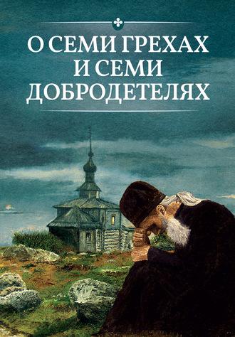 Сергей Милов, О семи грехах и семи добродетелях