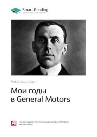 Smart Reading, Краткое содержание книги: Мои годы в General Motors. Альфред Слоун