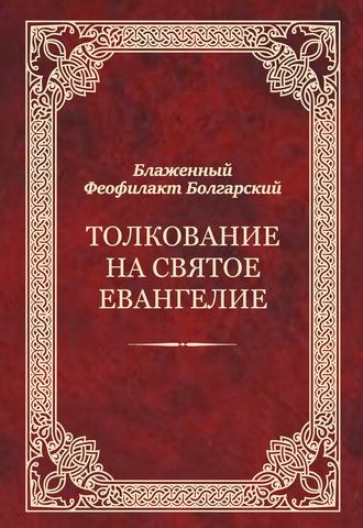 Феофилакт Болгарский, Толкование на Святое Евангелие
