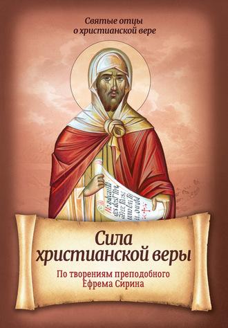 Андрей Плюснин, Сила христианской веры. По творениям преподобного Ефрема Сирина