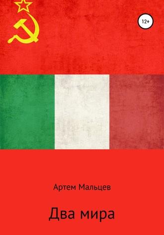 Артем Мальцев, Два мира