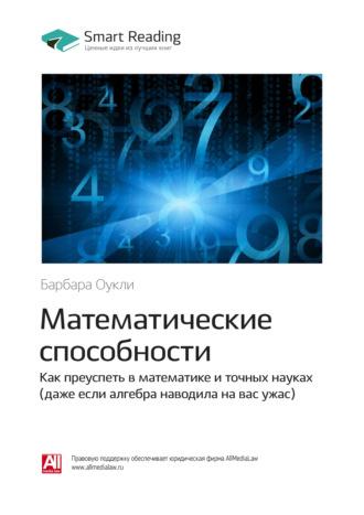 Smart Reading, Краткое содержание книги: Математические способности. Как преуспеть в математике и точных науках (даже если алгебра наводила на вас ужас). Барбара Оукли