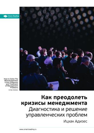 Smart Reading, Краткое содержание книги: Как преодолеть кризисы менеджмента. Диагностика и решение управленческих проблем. Ицхак Адизес