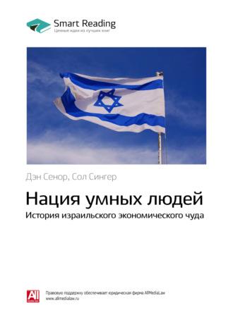 Smart Reading, Краткое содержание книги: Нация умных людей. История израильского экономического чуда. Дэн Сенор, Сол Сингер