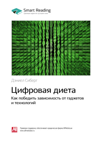 Smart Reading, Краткое содержание книги: Цифровая диета. Как победить зависимость от гаджетов и технологий. Дэниел Сиберг