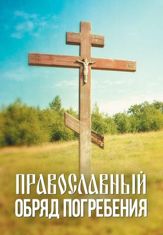 Андрей Плюснин, Православный обряд погребения